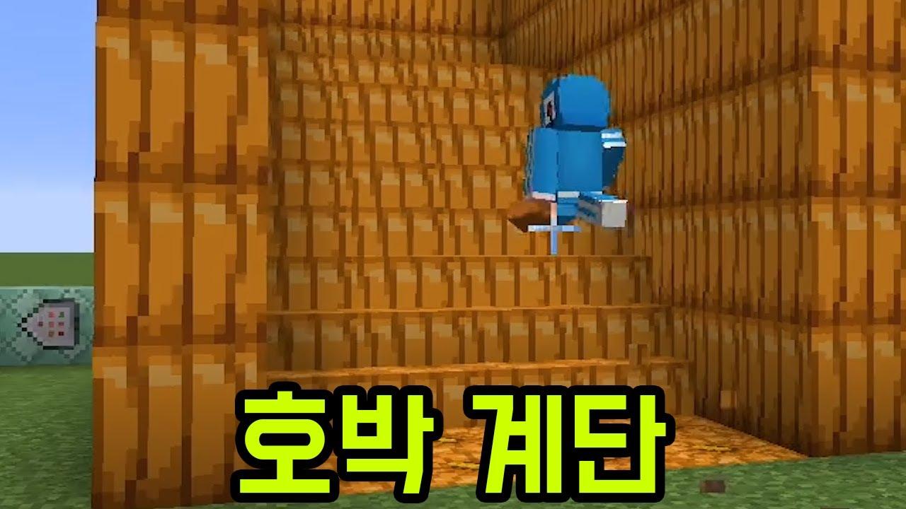 호박 인테리어(마인크래프트)