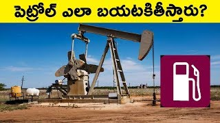 HOW CRUDE OIL IS EXTRACTED? HOW PETROL PRICE DECIDED IN INDIA IN TELUGU | FACTS 4U