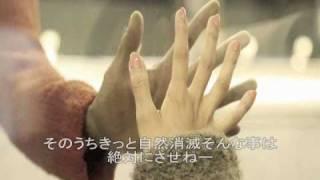 キャラメルペッパーズ - 遠距離恋愛SONG