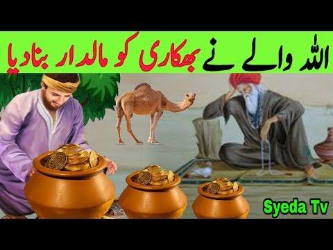 Allah wale ne Faqeer ko  Maaldar Bna Dia || Allahs Saint and Begger Became Richer || Ameer || Rich