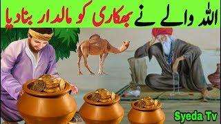 Allah wale ne Faqeer ko  Maaldar Bna Dia || Allah's Saint and Begger Became Richer || Ameer || Rich