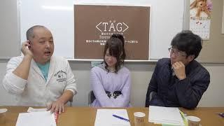 <TAG>通信[映像版]#16-2「情報編 イベント等紹介」(2017.12)