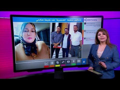 دعوى قضائية ضد النائبة الجزائرية نعيمة صالحي بسبب منشوراتها على فيسبوك  - 18:53-2019 / 6 / 11