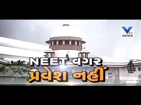 All About to want to know about NEET | VTV Gujarati