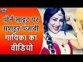 पोर्न साइट पर मशहूर पंजाबी गायिका का वीडियो, पार्टी कार्यकर्ता अरेस्ट ।।