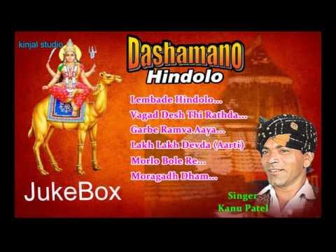 Jukebox - Kanu Patel Hits 2014  Songs - Dashama Na Garba