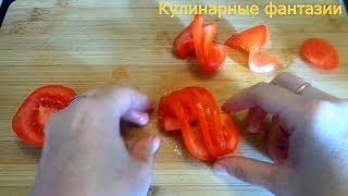 Несколько идей красиво нарезать помидоры! Карвинг помидор! Украшения из овощей!