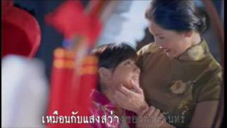 "Na-Boon Thai TV Commercial: Bhaesaj ""Moon Festival"" Thumbnail"