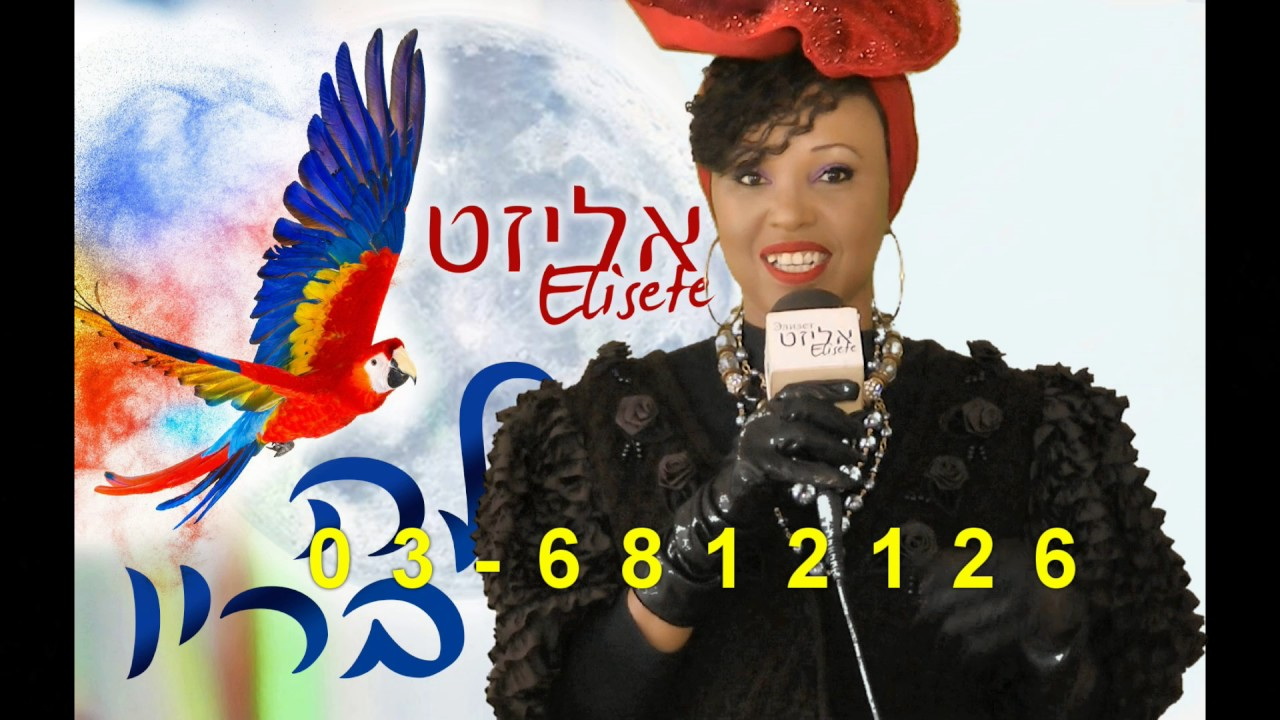 Elisete invites you to her show 'Laila be Rio' at Teatron Ha Simta