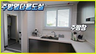 [688]인천 신축빌라 아파트등기 주방옆다용도실 주방창…