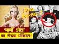barbie-doll-history-in-hindi-historic-hindi