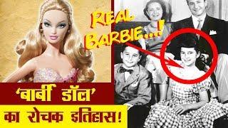 'बार्बी डॉल' का रोचक इतिहास    Barbie Doll History in Hindi   Historic hindi