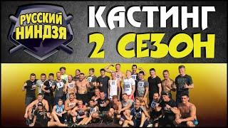 Кастинг на шоу Русский Ниндзя 2 сезон.