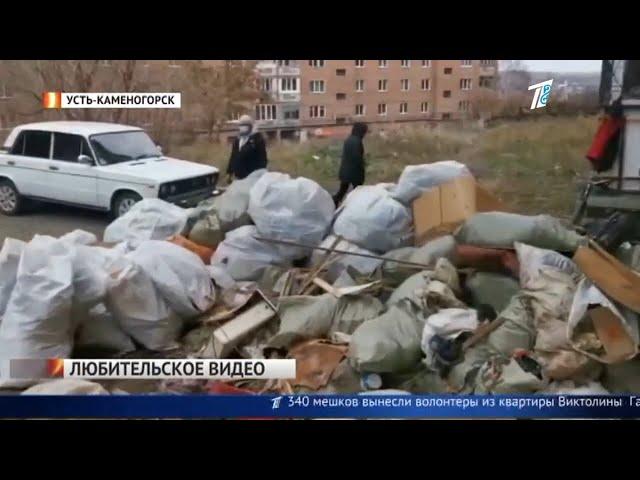 17 тонн мусора вывезли из квартиры пенсионерки в Усть-Каменогорске