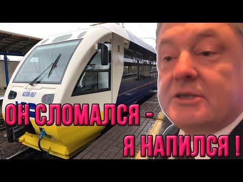 'Пьяный' поезд Порошенко