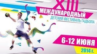 13 Международный Фестиваль Гандбола в Тольятти 2014