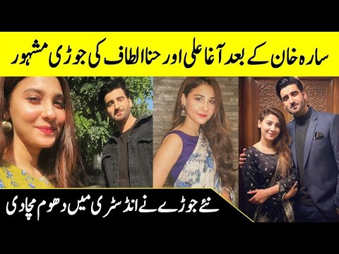 Agha Ali And Hina Altaf Look Lovely Together After Sara Khan   