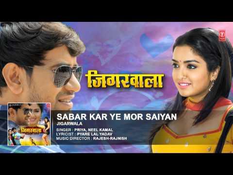Sabar Kar Ye Mor Saiyan [ New Bhojpuri Audio Song 2015 ] Feat.Nirahua & Aamrapali - Jigarwala