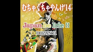 DOZAN11 - むちゃくちゃやんけ'14