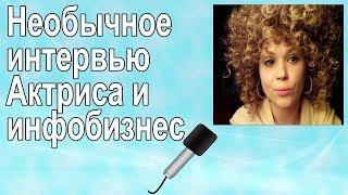 Необычное интервью   Актриса и инфобизнес