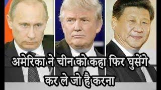 अमेरिका ने चीन को कहा फिर घुसेंगे?