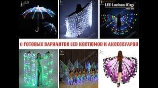 6 готовых вариантов led костюмов и аксессуаров (ссылки в описании)