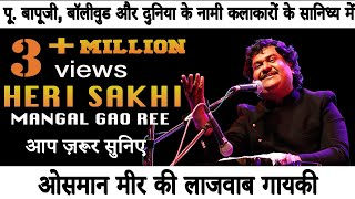 Heri Sakhi sung by Osman Mir in presence of Morari Bapu