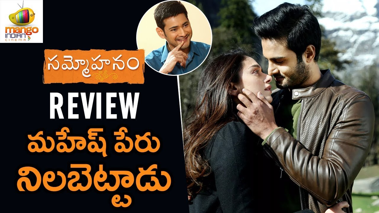 Sammohanam Full Movie REVIEW   Sudheer Babu   Aditi Rao Hydari   #Sammohanam Telugu Movie Ratings