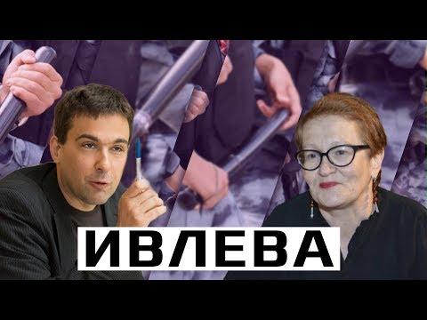 Виктория Ивлева: «московское дело», террор-лайт, реакция Запада на репрессии в России