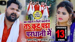 #VIDEO | #Samar Singh | जब नौकरी न मिले जवानी में कूद पड़ा परधानी में #Kavita Yadav - Bhojpuri Song