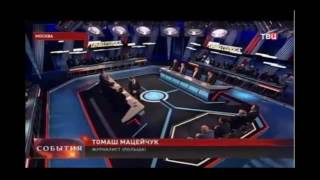 Драка на канале ТВЦ Право голоса с поляком 22 11 2016 видео