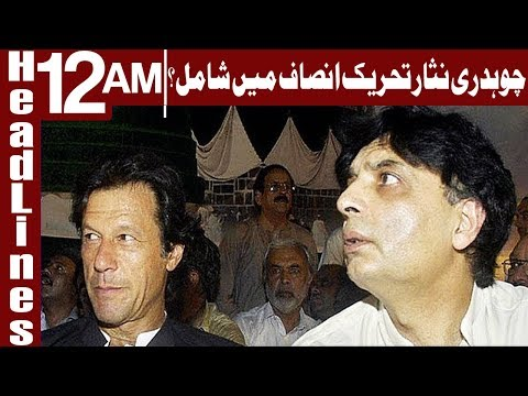 Is Chaudhry Nisar going to join PTI? - Headlines 12 AM - 16 January 2018 - Express News