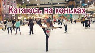 Катаюсь на коньках | Влог | Покупки | Жучок