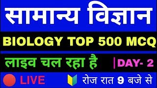 GENERAL SCIENCE | BIOLOGY - 500 🔴 #LIVE CLASS FOR RRB NTPC,LEVEL -01, SSC,GD,POLICE