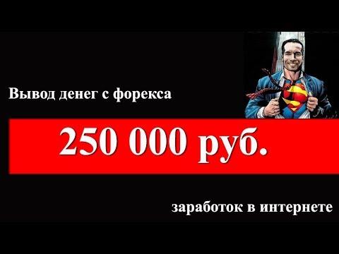 Вывод денег с Форекса 250 000 руб