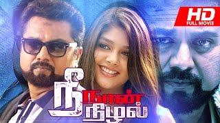 Tamil New Movie 2015 | Nee Naan Nizhal | Suspense Triller Movie | Ft. Arjunlal,ishitha,sarathkumar