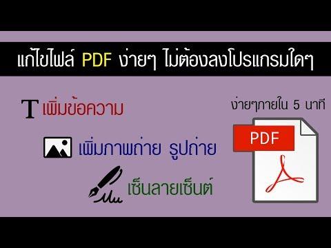 แก้ไขไฟล์ PDF ง่ายๆ ไม่ต้องลงโปรแกรมใดๆ - เพิ่มข้อความ เพิ่มรูปภาพ เพิ่มลายเซ็นต์