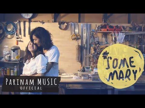 SomeMary - แค่เธอคนเดียว [Official MV]