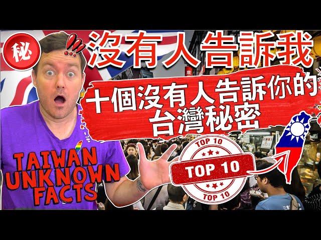 TOP Ten Truths Nobody Tells You About TAIWAN!十個沒有人告訴你的台灣秘密!㊙️🤫🇹🇼