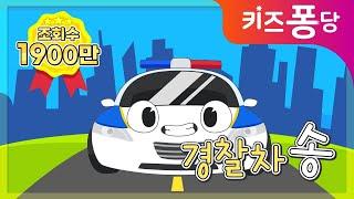 경찰차송 | 자동차송 | 자동차동요 | 구급차송 | 신나는 자동차송