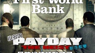 【小多の搶銀行實況教室】PAYDAY : The Heist 新手教學-是時候該領點錢了...