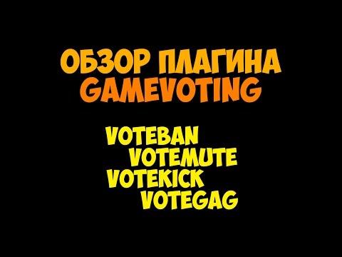 [CSGO | CSS | TF2] Обзор плагина GameVoting. Добавляет Voteban, Votekick, Votemute, Votegag