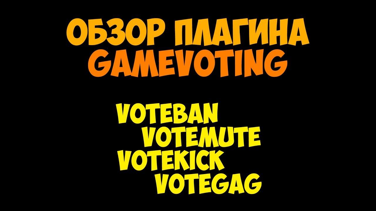 Скачать плагин voteban для css сервера v34 топ сайтов о недвижимости
