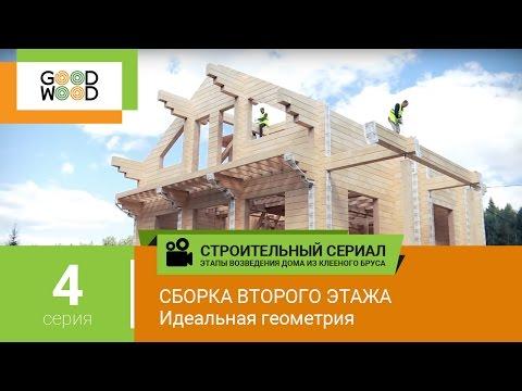 Строительство деревянного дома: сборка второго этажа. Этапы строительства дома Гуд Вуд. №4