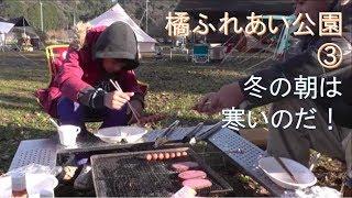 橘ふれあい公園③~冬の始まりの朝 thumbnail