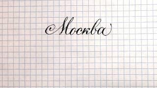 Москва мой город.  Как красиво написать название.