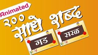 sadhe shabd (200+) l साधे शब्द l मुळाक्षर युक्त शब्द
