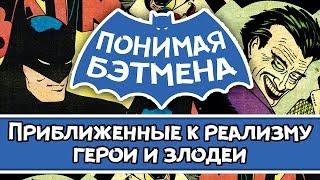 Приближенные к реализму герои и злодеи | Понимая Бэтмена
