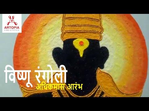 Vishnu God Vitthal Pandharpur Ashadhi Ekadashi Special | Vishnu Poster Rangoli | Artopia creatives