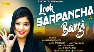 Look Sarpancha Bargi | Aman Kairiya & Payal | Raj Mawar | V Raj Bandhu | Shyam Ladana | Haryanvi